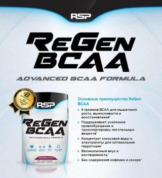 Аминокислоты RSP REGEN BCAA 264гр