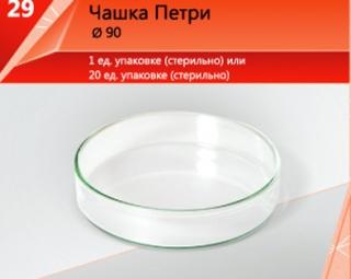 Чашка Петри 90х14 мм асептическая полистирол