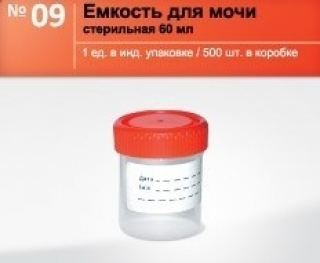 Емкость д/мочи стерильная 60 мл