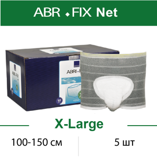 Фиксирующее белье ABRI-FIX Net XL 100-150см, 5шт