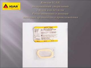 Хирургический полированный стерильный шовный материал Кетгут