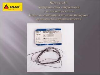 Хирургический стерильный шовный материал Шелк
