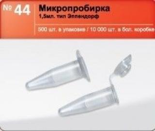 Микропробирка 1,5мл Эппендорф 500шт