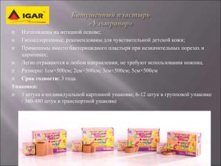 Пластырь RiverPLAST Ультрапор 3х500см
