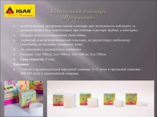 Пластырь RiverPLAST Прозрачный 3х500см