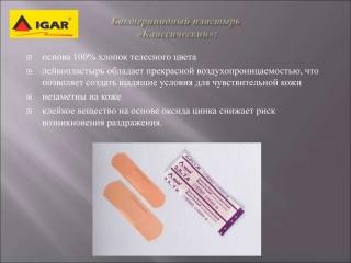 Пластырь бактерицидный RiverPLAST Классический 7,6х2,5см