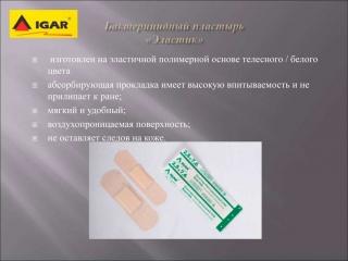 Пластырь бактерицидный RiverPLAST Эластик EVA 7,6х2,5см