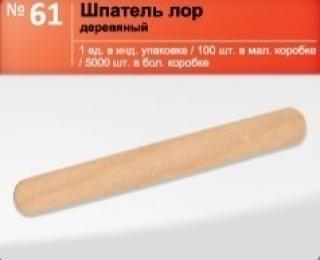 Шпатель ЛОР деревянный