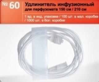 Удлинитель инфузионный для перфузомата 150см