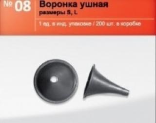 Воронка ушная (размеры XS,S,L)