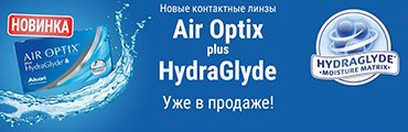 Контактные линзы AIR OPTIX plus HYDRAGLYDE Новинка